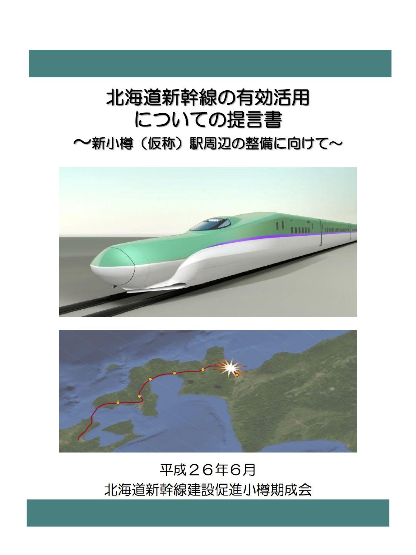 北海道新幹線の有効活用についての提言書~新小樽(仮称)駅周辺の整備に向けて~