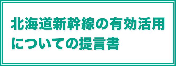 北海道新幹線の有効活用についての提言書