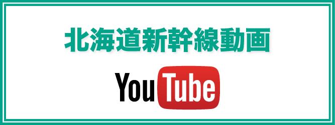 北海道新幹線YouTube